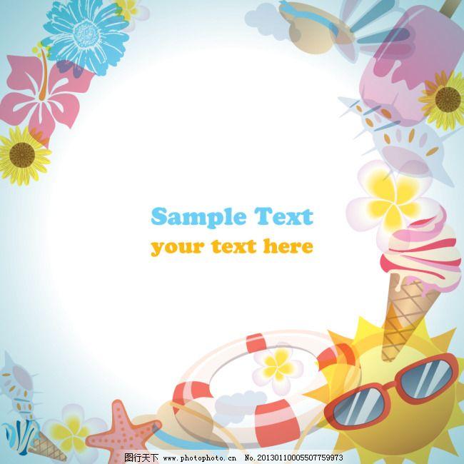 矢量夏季元素边框素材免费下载 冰淇淋 卡通边框 卡通太阳 矢量素材