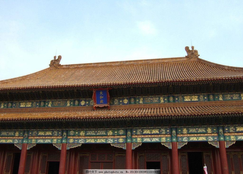 故宫 太和殿 古建筑 屋檐 历史建筑 人文景观 古文化 旅游摄影 园林
