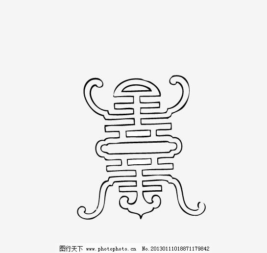 寿字 长寿字 吉祥图像 传统文化 文化艺术 矢量 ai
