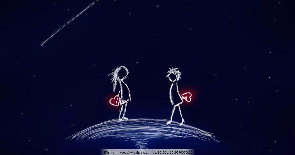 情人节 壁纸 爱心 手绘 小人 流星 夜空 情侣 线条 节日庆祝