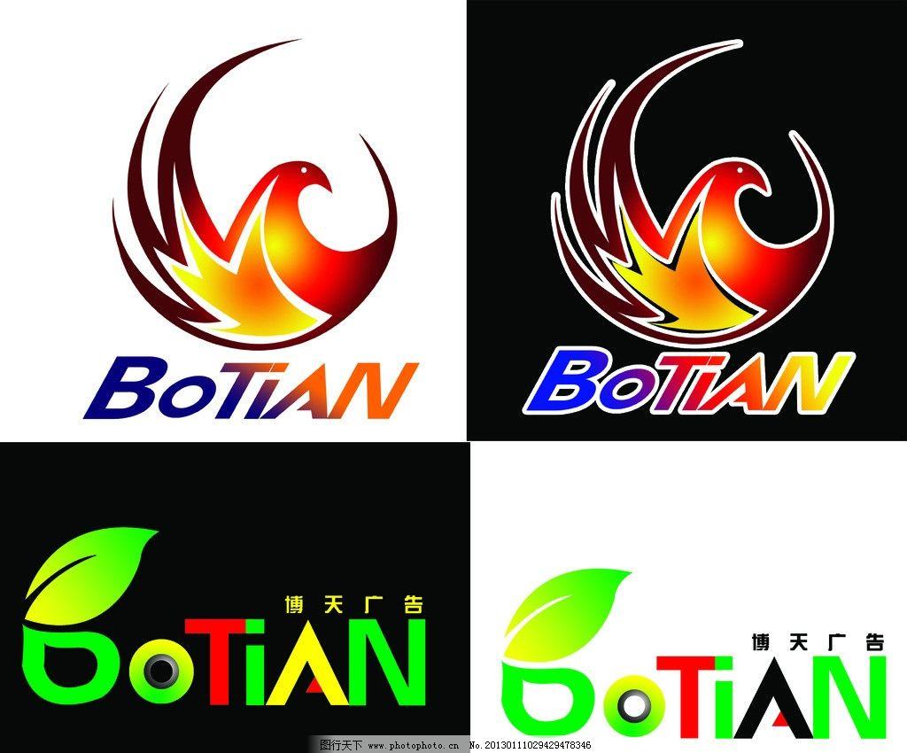 创意logov剪影博天创意logo鸟剪影树叶标志设计广告设计模板源室内设计师最高工资多少图片
