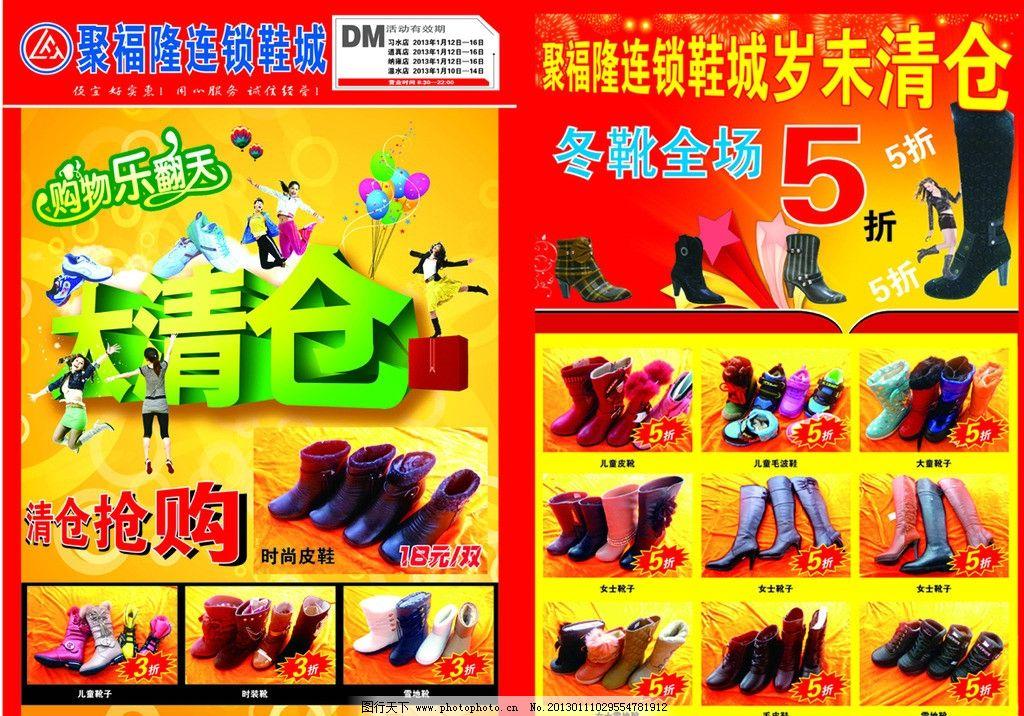 鞋dm单 鞋城 鞋 dm单 宣传单 皮鞋 运动鞋 广告设计 海报设计 矢量