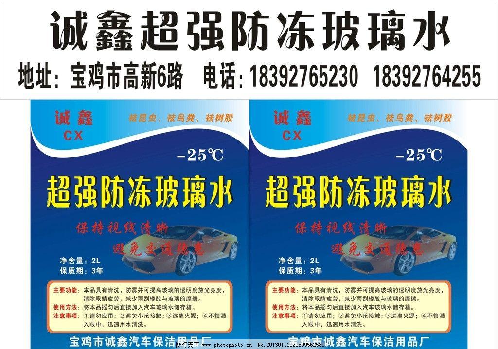 诚鑫超强防冻玻璃水 标志 名称 广告词 汽车图 文字内容 广告语 地址