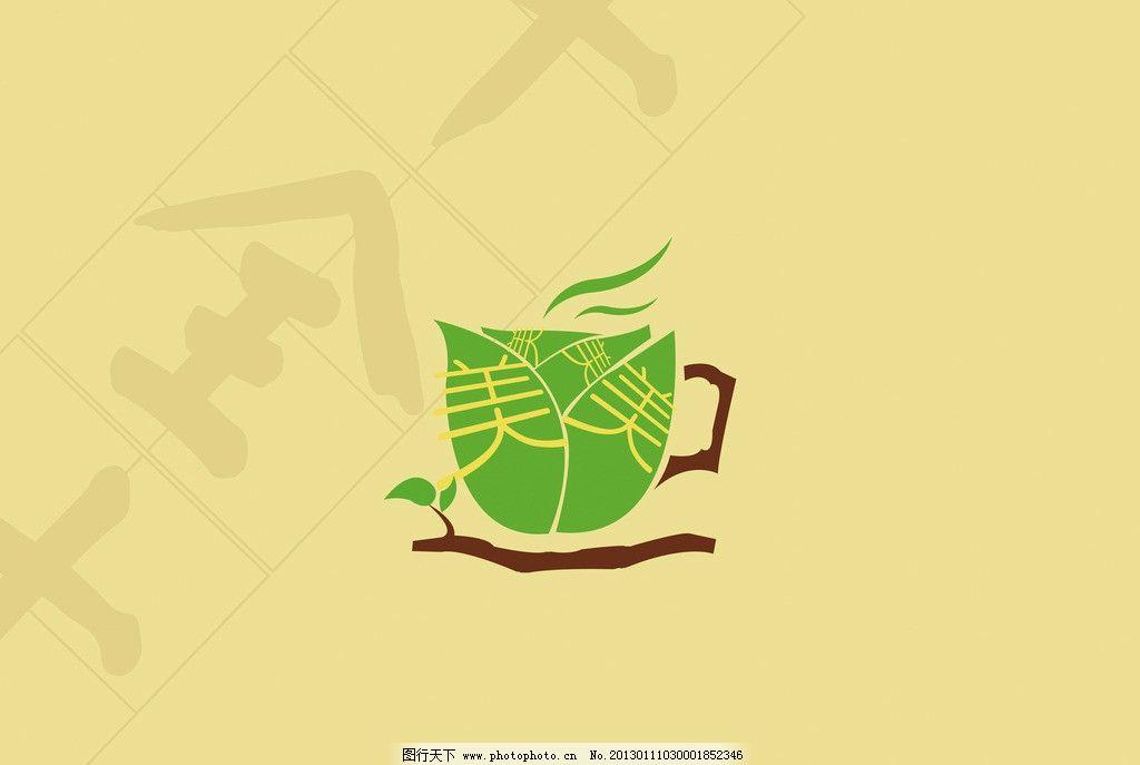 咖啡标志 树叶 十全十美 海报设计 广告设计模板 源文件 300dpi psd