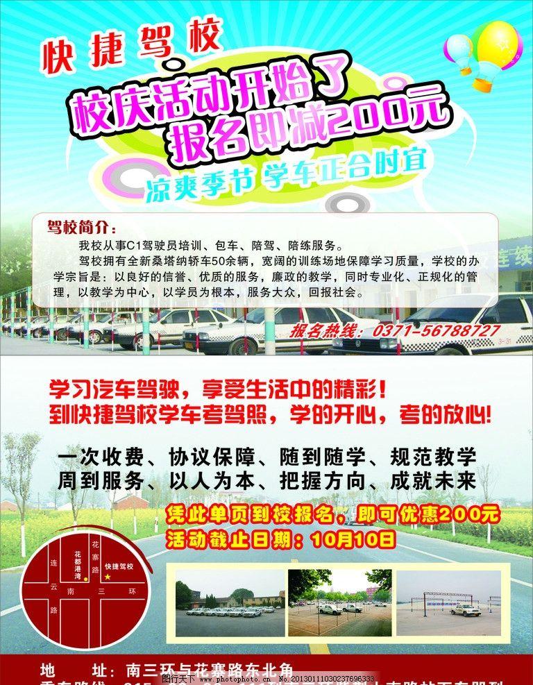 快捷驾校 学校 校庆 路标 dm宣传单 广告设计 矢量 cdr