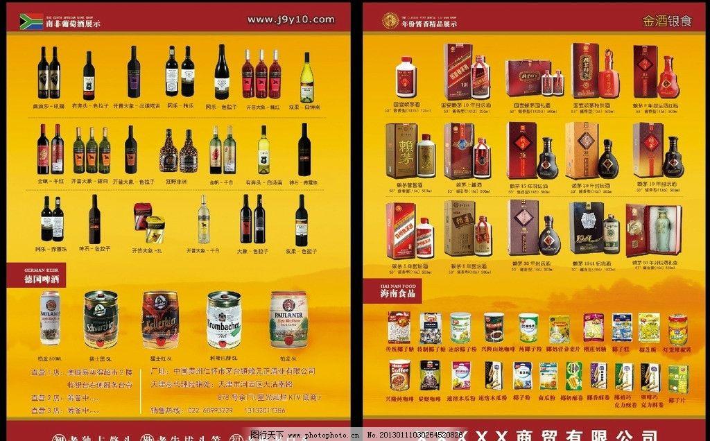 酒类宣传单图片图片