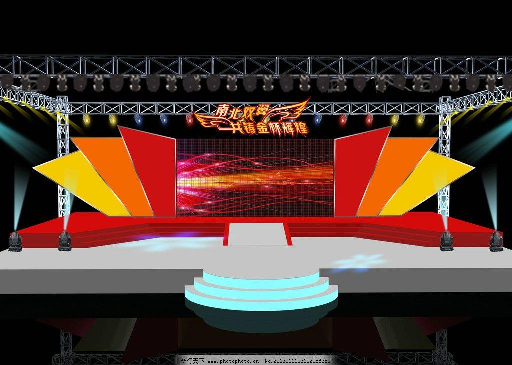 活动效果图 活动策划 背景设计 效果制作        灯光效果 舞台效果
