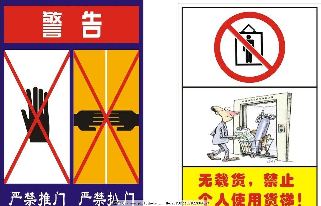 货梯电梯标识图片