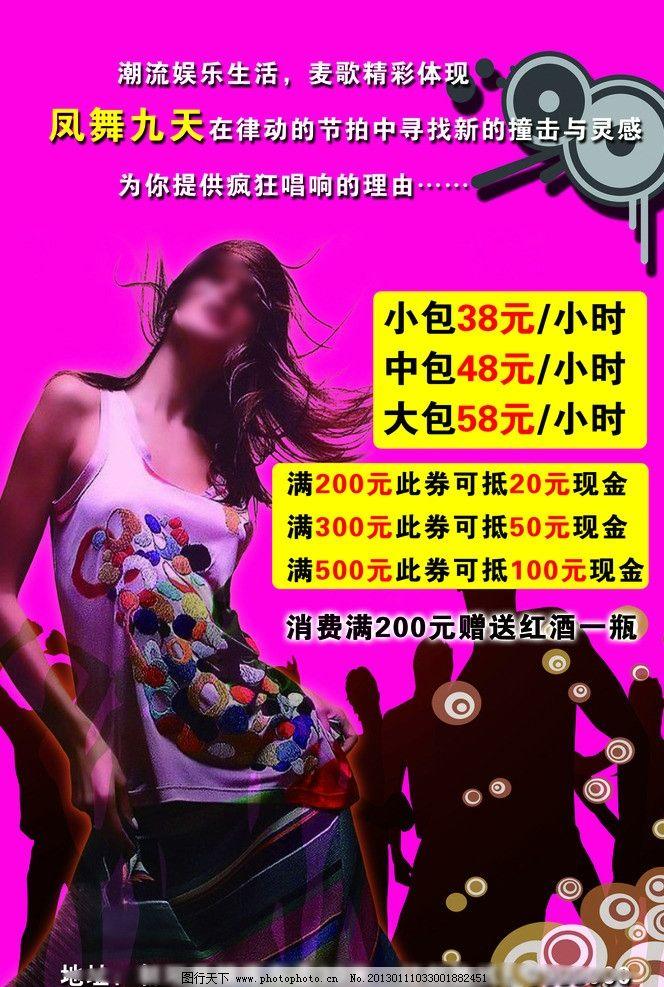 ktv广告设计图片图片