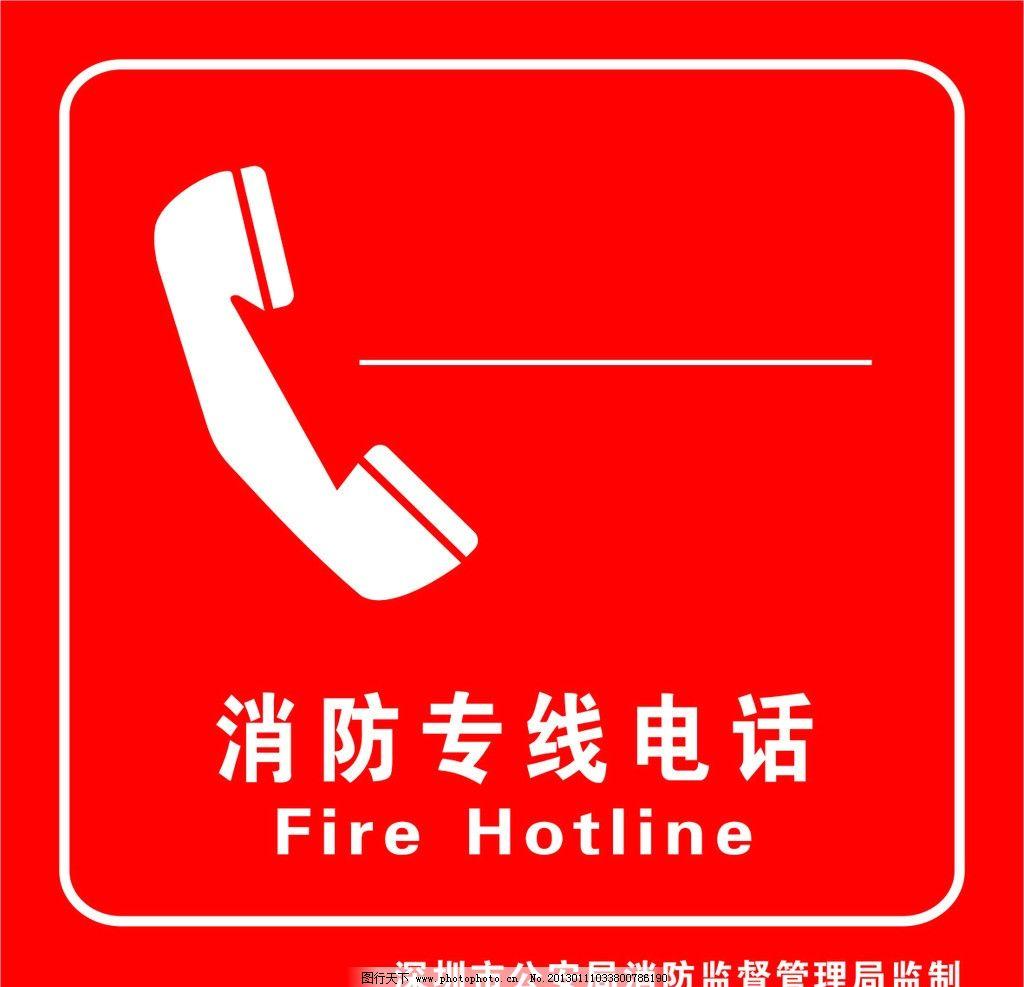 消防专线电话 火灾 标识 标牌 消防广告 指示牌 标识牌 公共标识