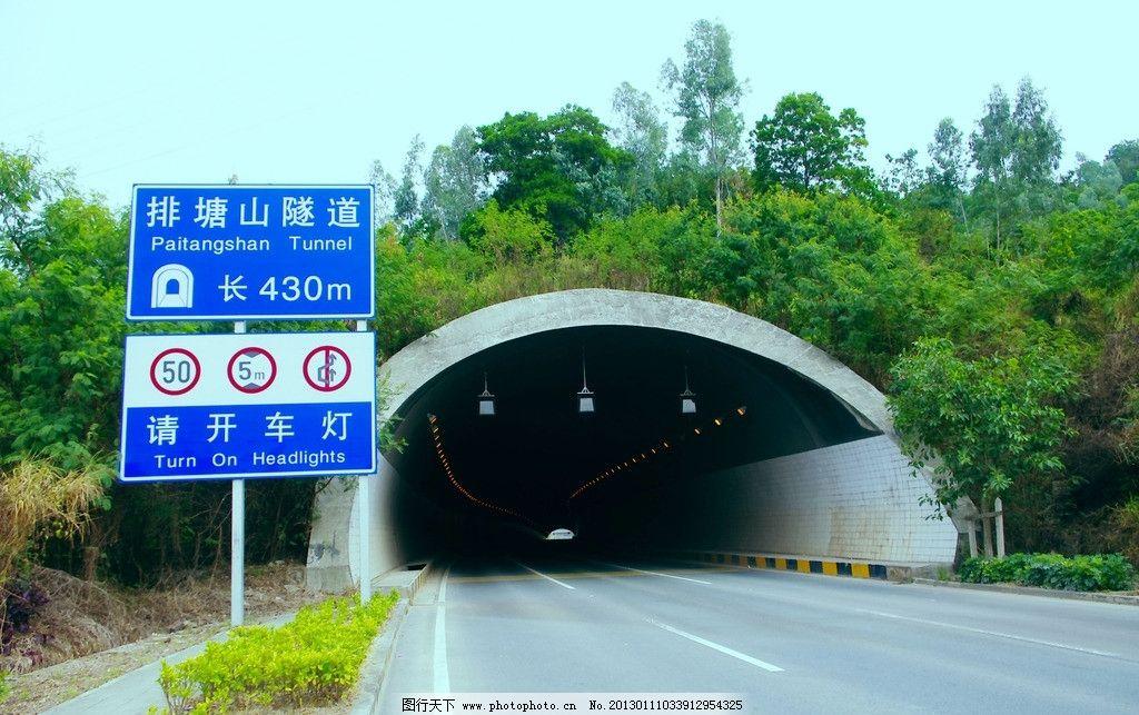 隧道摄影 干线隧道 深圳龙岗 排塘山 隧道口 绿化带 草木 隧道牌 隧道