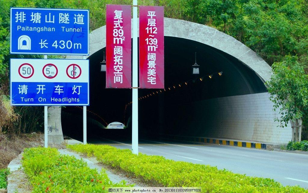 干线隧道 深圳龙岗 宝荷路 排塘山 隧道 隧道口 绿化带 草木 隧道牌