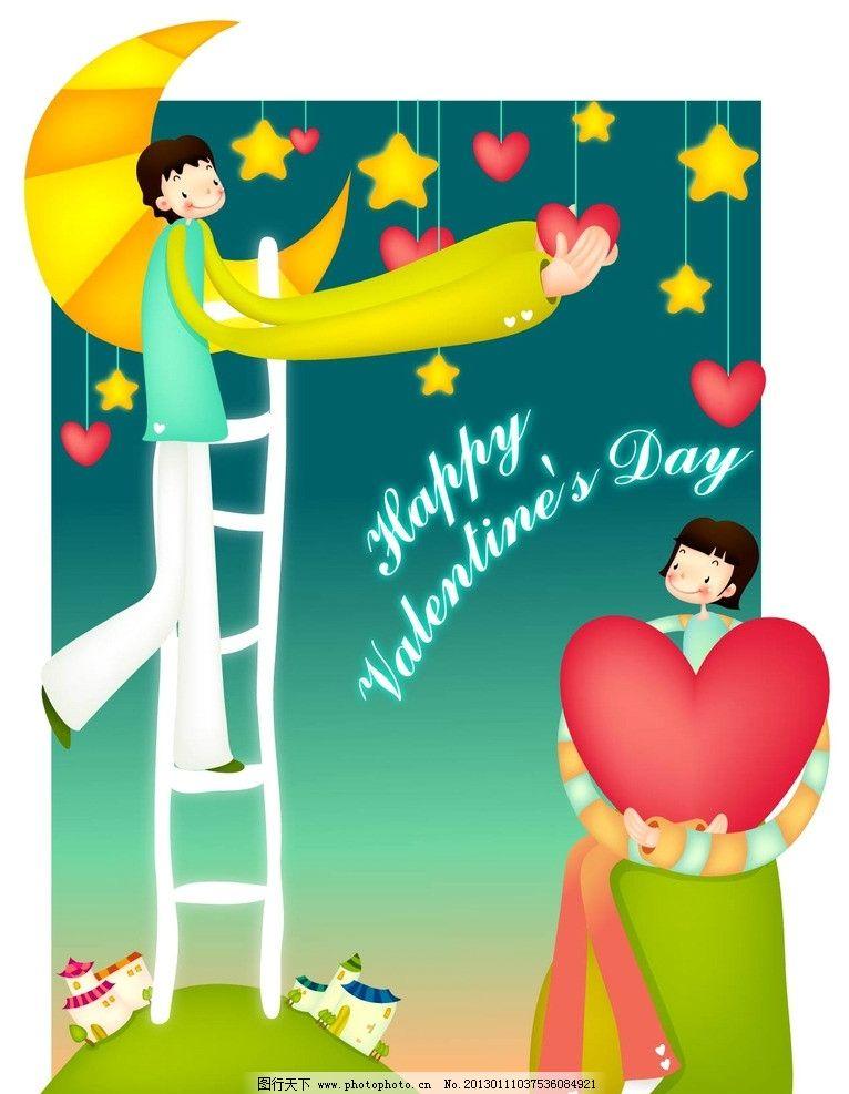 爱心 桃心 心型 心形 星星 五角星 月亮 手绘 礼物 卡通 卡通画 儿童