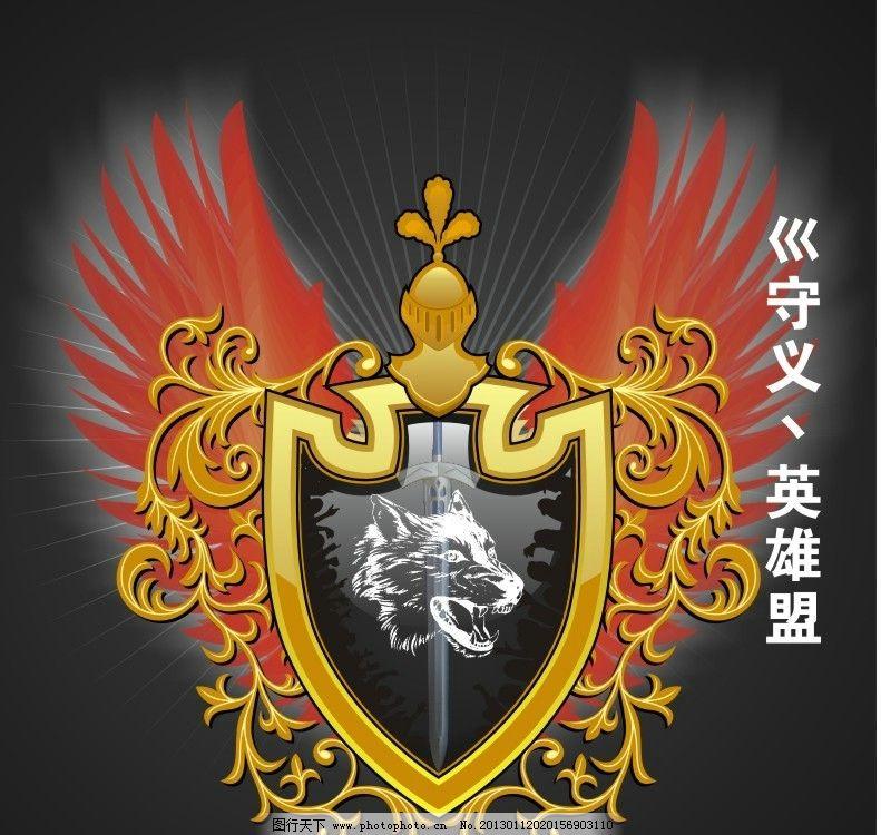 公会会徽 公会标志图片
