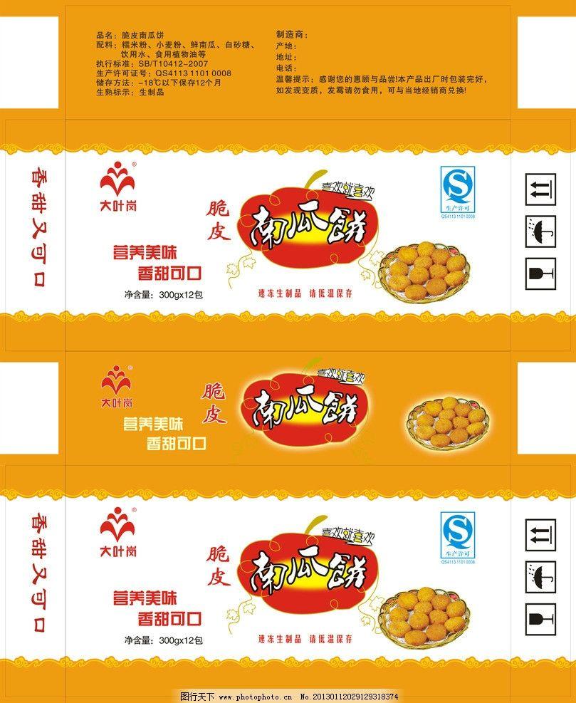 南瓜饼 花纹 南瓜 包装 包装设计 广告设计 矢量 cdr