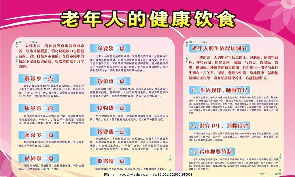 老年人饮食展板 红色背景 条纹 饮食 广告设计 矢量 cdr