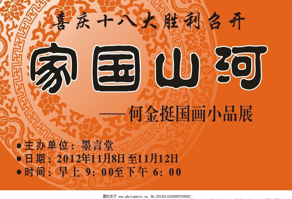 背景墙设计图 橘子色背景墙 小品展设计背景 家国山河背景墙设计 名片