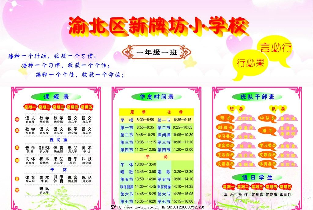 小学值日表_小学生易物节海报_画画大全