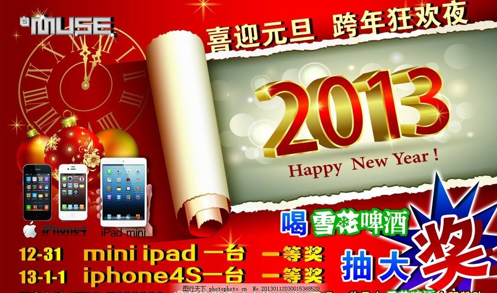 跨年夜 新年素材 素材 红色背景 背景 喜庆 喜 海报设计 广告设计模板