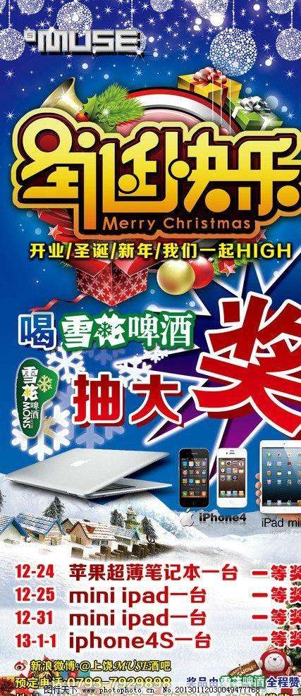 爆炸 字体设计 圣诞快乐字体 标志 酒吧标志 上饶缪斯 海报设计 广告