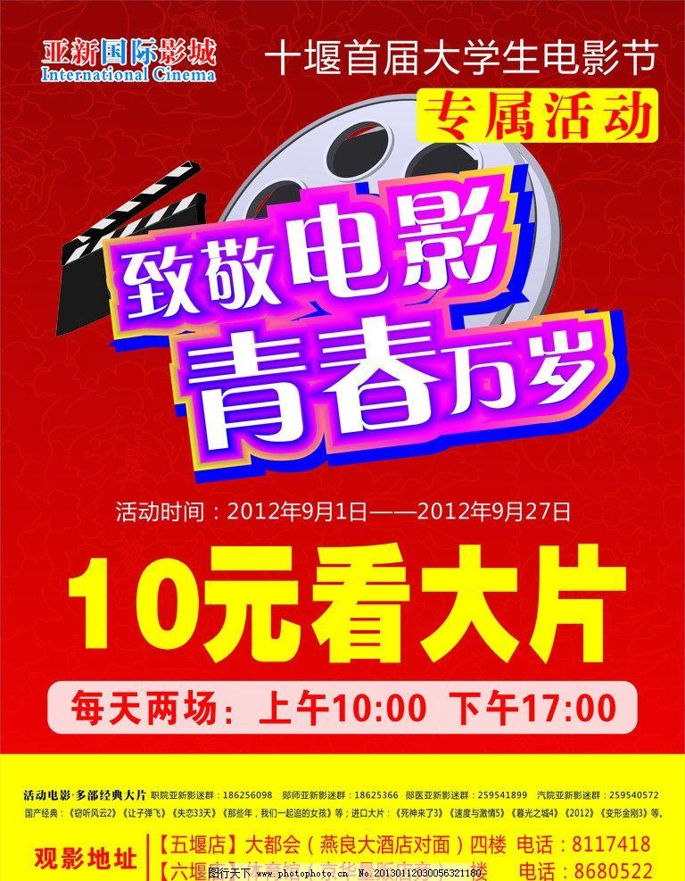 大学生电影海报 大学生 电影 海报 海报设计 广告设计 矢量 cdr
