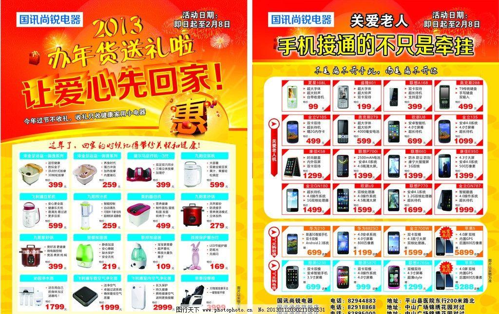 电器商场 单页 宣传单      家电 手机 小家电 dm宣传单 广告设计