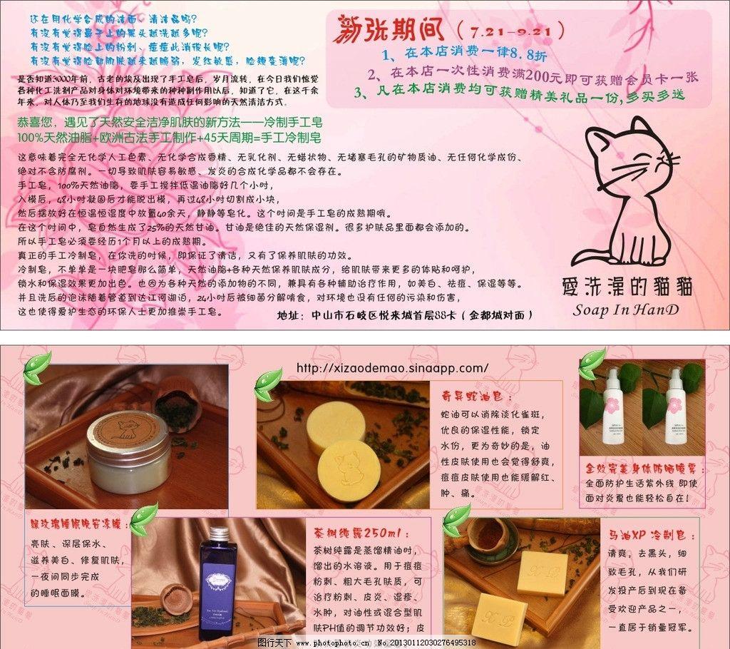 手工皂 纯天然洁肤产品 爱洗澡的猫猫 宣传单 dm宣传单 广告设计 矢量
