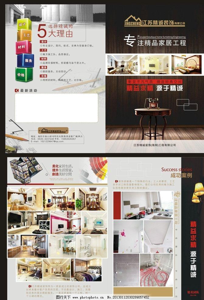 装饰公司宣传单图片_展板模板_广告设计_图行天下图库