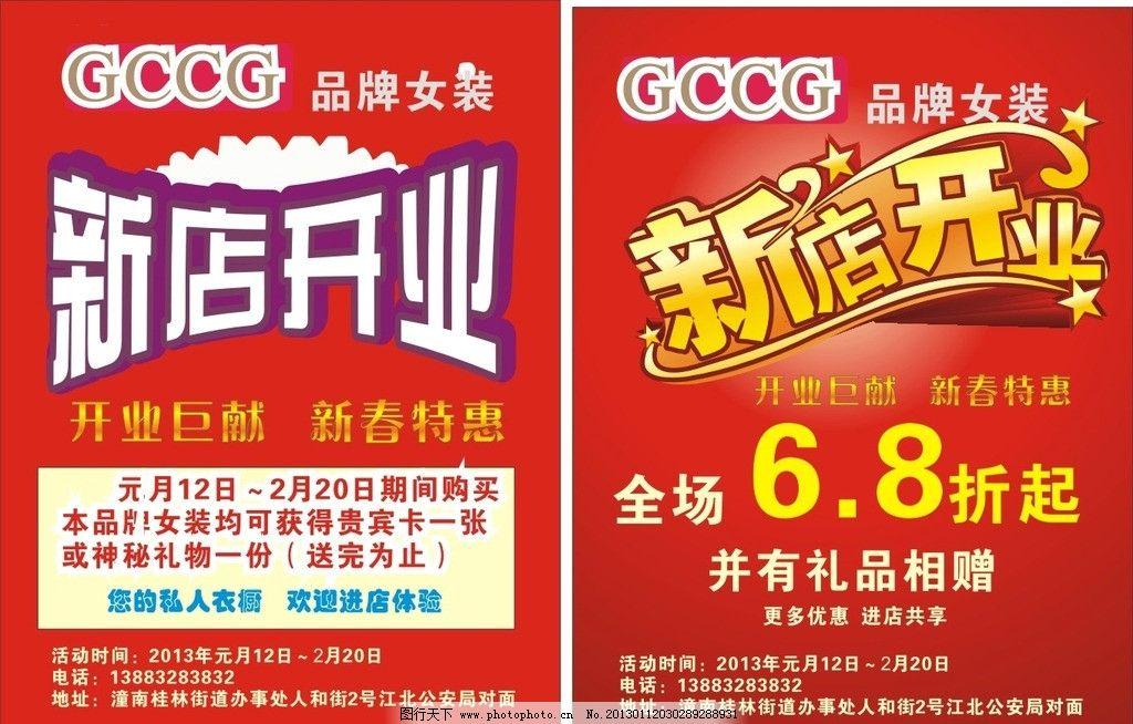新店开业宣传单 隆重开业 开业宣传单 喜庆背景 红色背景 广告设计