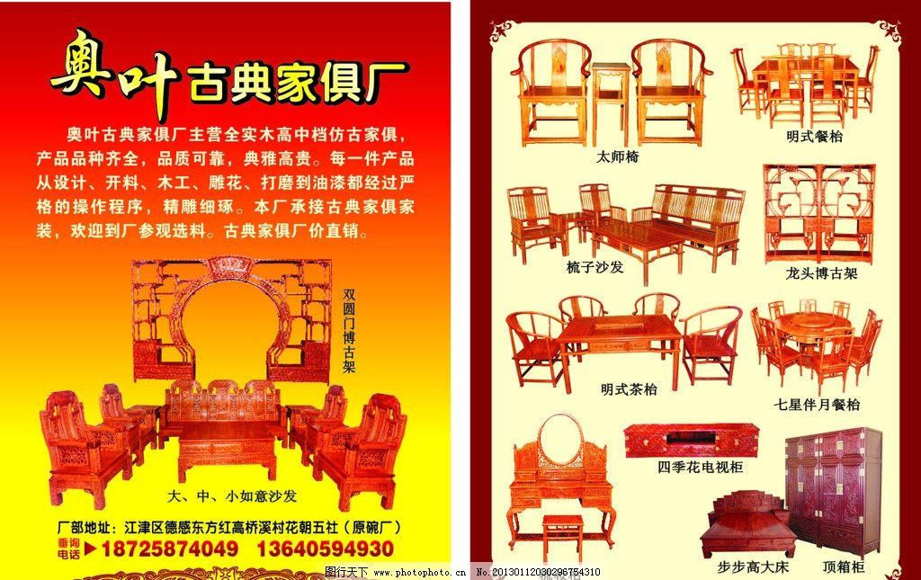 家具dm单图片_展板模板_广告设计_图行天下图库