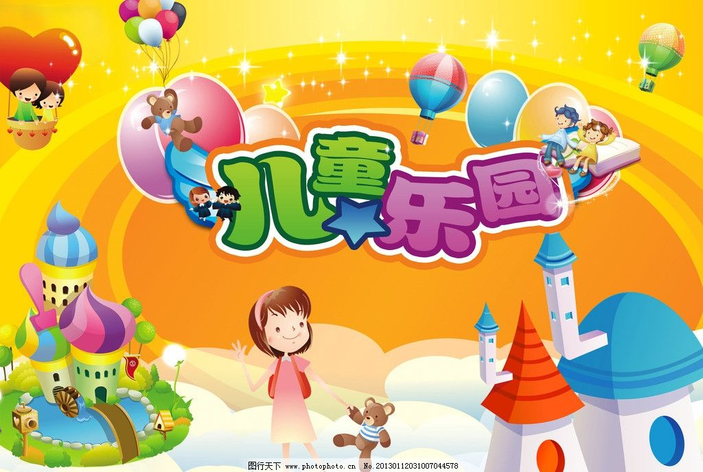 儿童乐园 游乐城堡 墙绘壁纸 动漫卡通 幼儿园手绘 多层招贴素材