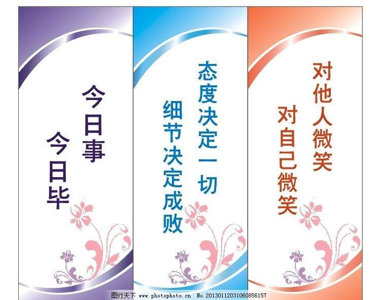 办公室标语 标语 企业标语 企业形象 花边 工厂标语 其他设计 广告图片