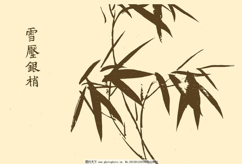 芥子园画谱 竹子 中国画 书画 国画 白描 绘画 美术 竹叶 竹 奇石 psd