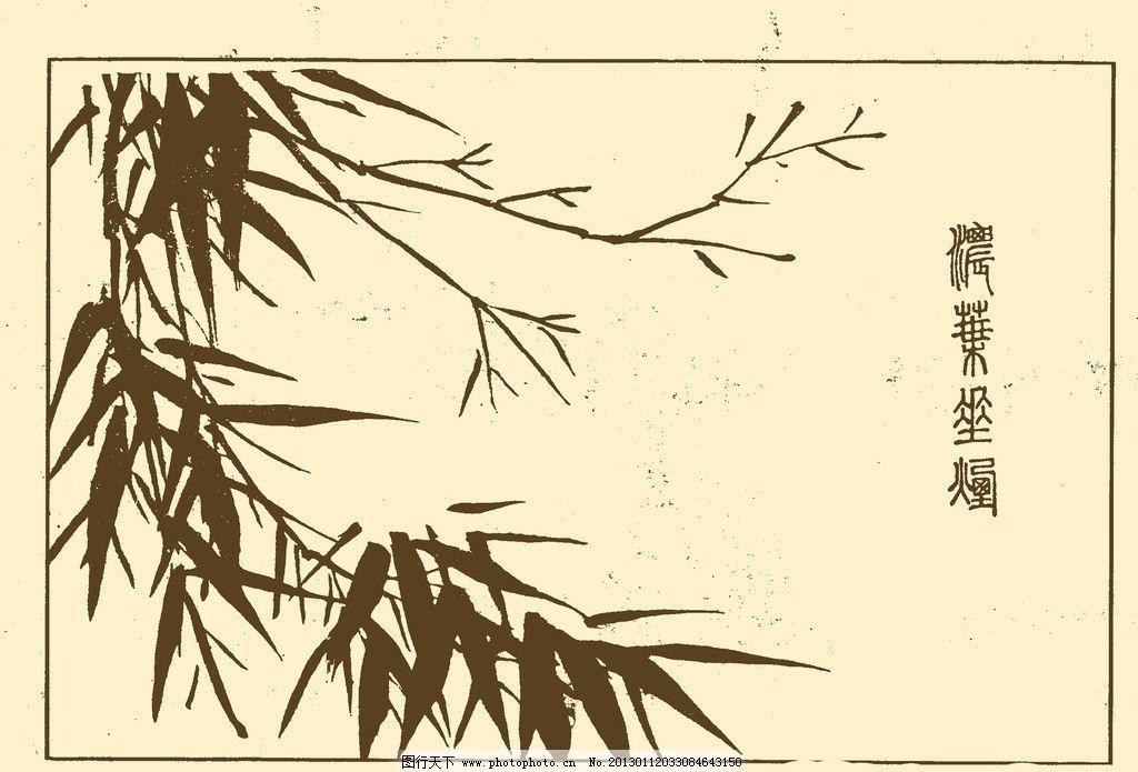 芥子园画谱 竹子图片