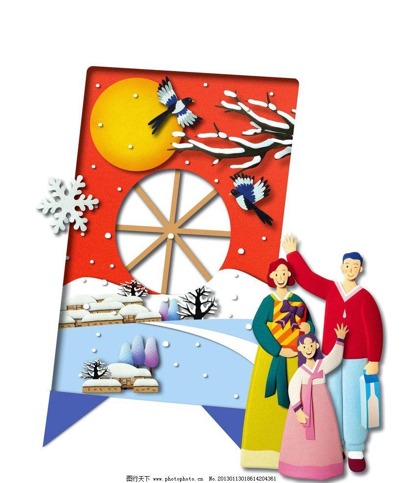 韩国风俗人物 韩国风俗 朝鲜族特色人物 一家三口 拜年 喜鹊 雪景