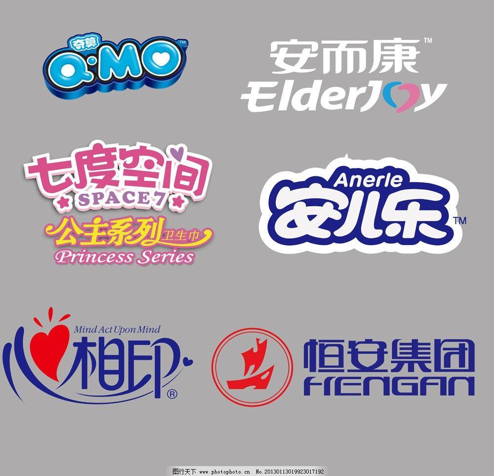 恒安集团logo图片