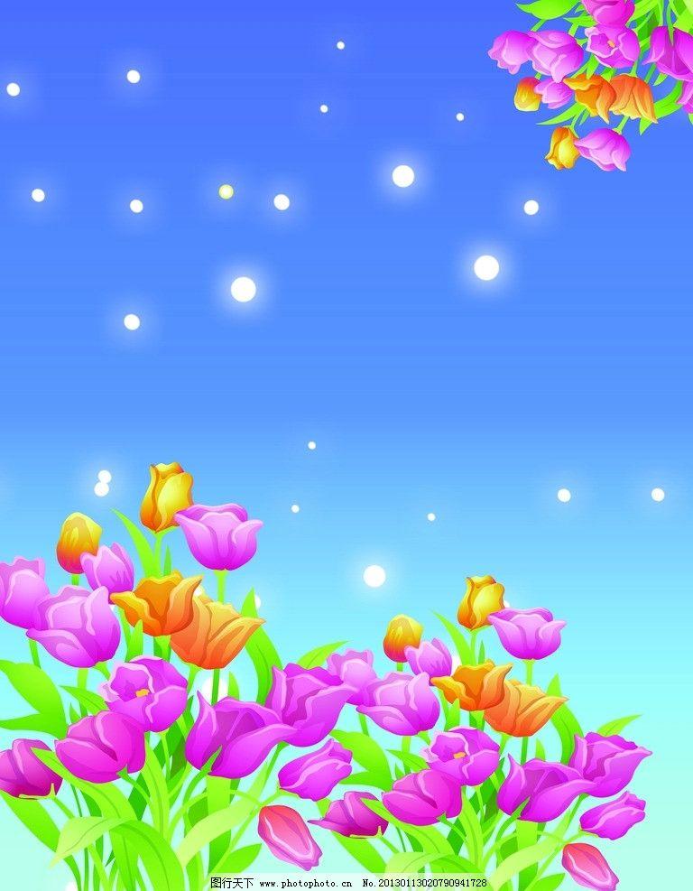 花朵移门 郁金香 星星 蓝天 底纹边框 移门图案