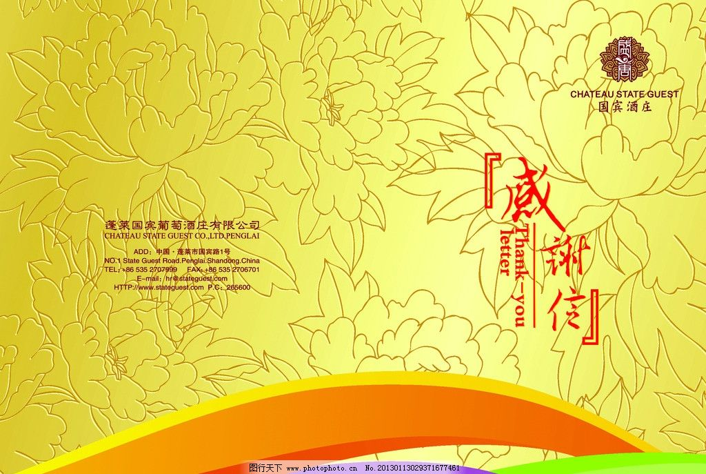 感谢信      画册 画册封面 牡丹 花纹 画册设计 广告设计模板 源文件