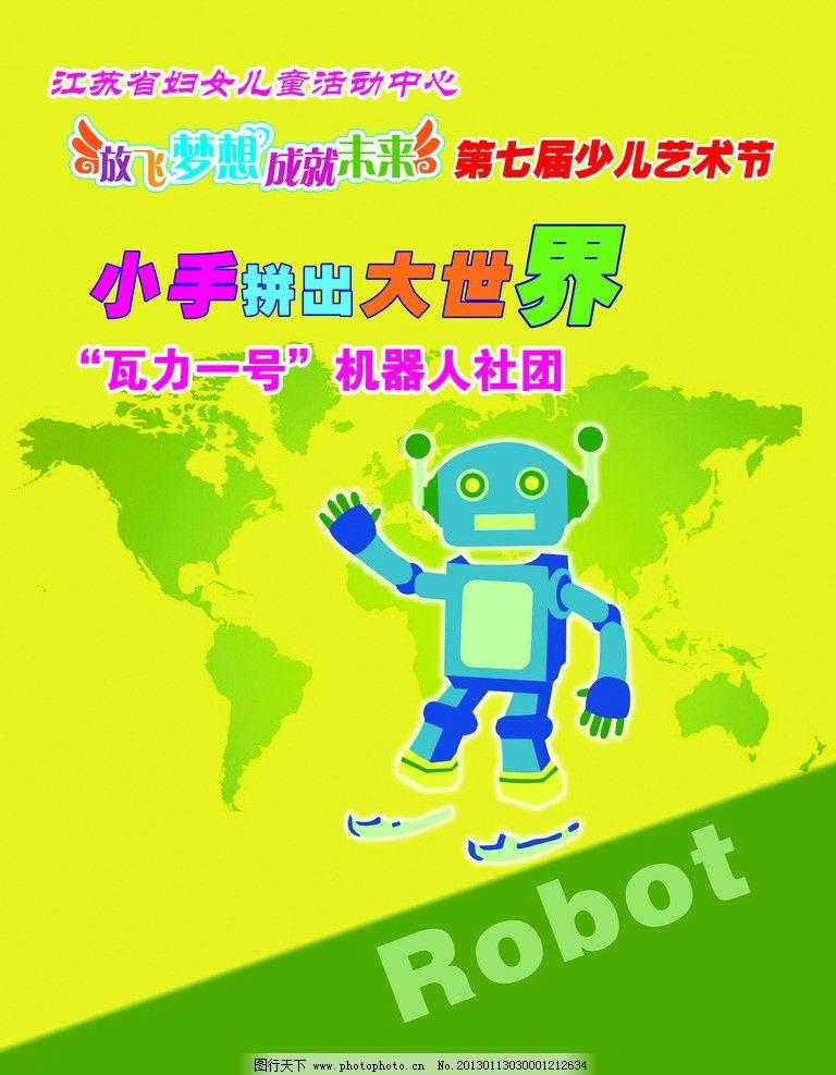 机器人 世界 儿童 广告设计模板 源文件