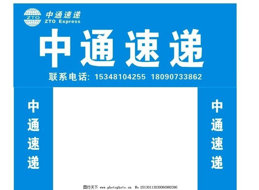 中通速递 快递公司 店招 喷绘 海报设计 广告设计 矢量 cdr