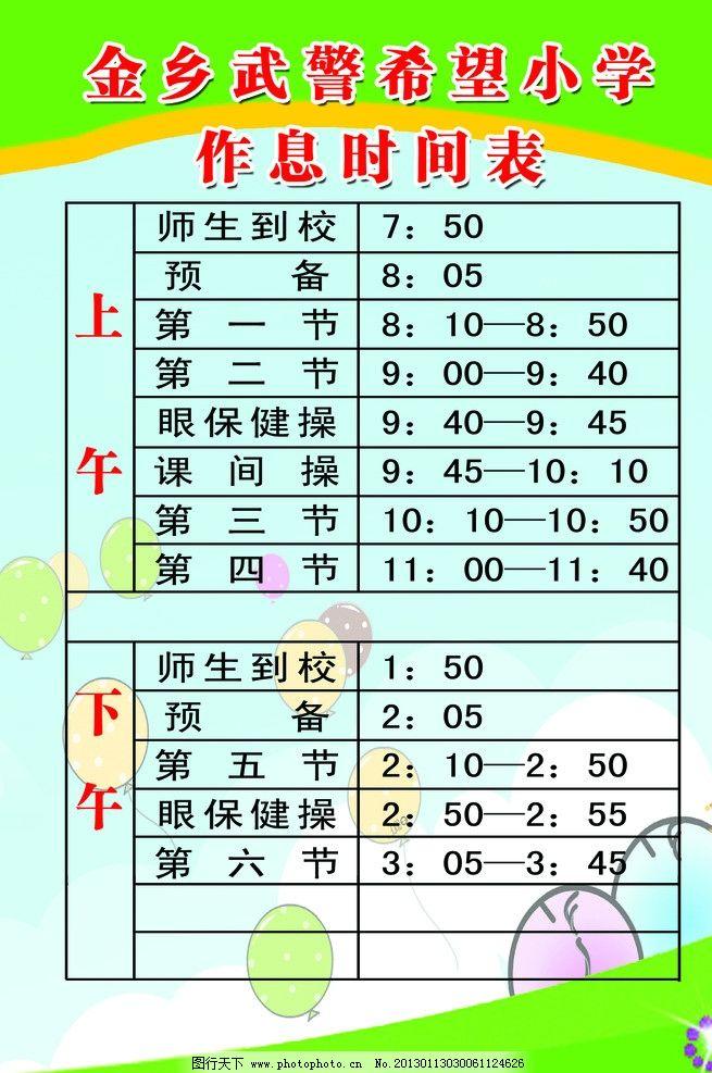 小学生作息时间表图片