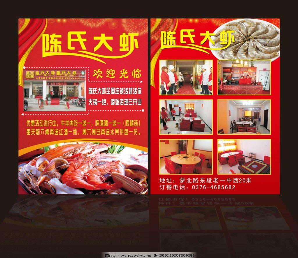 陈氏大虾 饭店 虾 海鲜 酒店 开业 宣传单 dm宣传单 广告设计 矢量