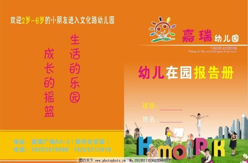 画册封面 画册设计 幼儿园画册封面 广告设计 矢量 宣传单