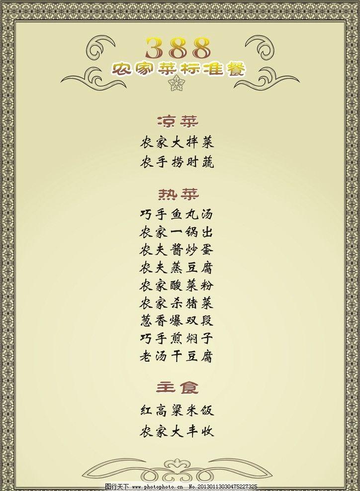 菜单 花纹 底纹 花边 边框 古典 高雅 酒店菜单 字体 菜单菜谱 广告