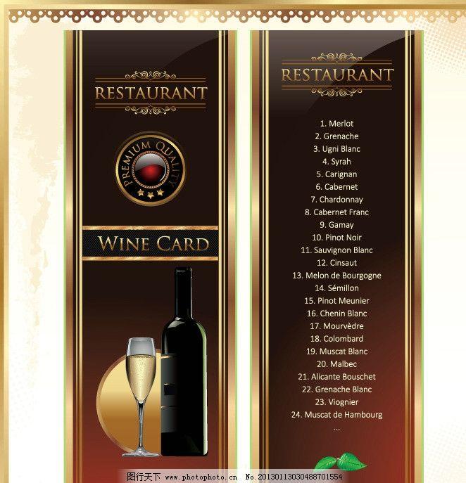 酒吧 红酒 葡萄酒 菜单 高脚杯 标签 葡萄 金色 欧式 古典 怀旧 时尚