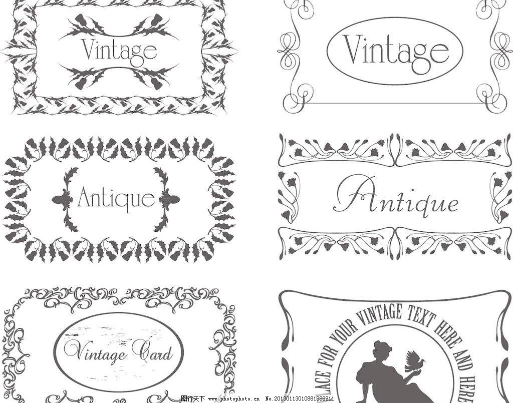 标签 欧式 复古花纹 装饰边框 古典 花纹 时尚 装饰 设计 矢量 节日
