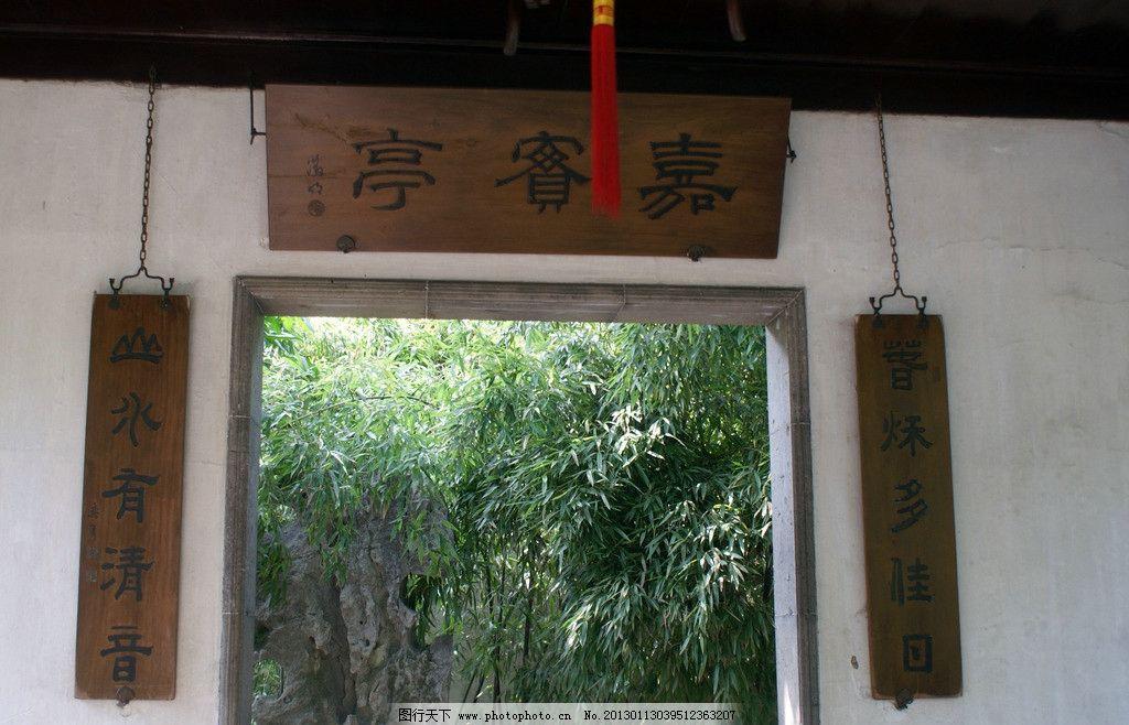 苏州园林的窗口图片