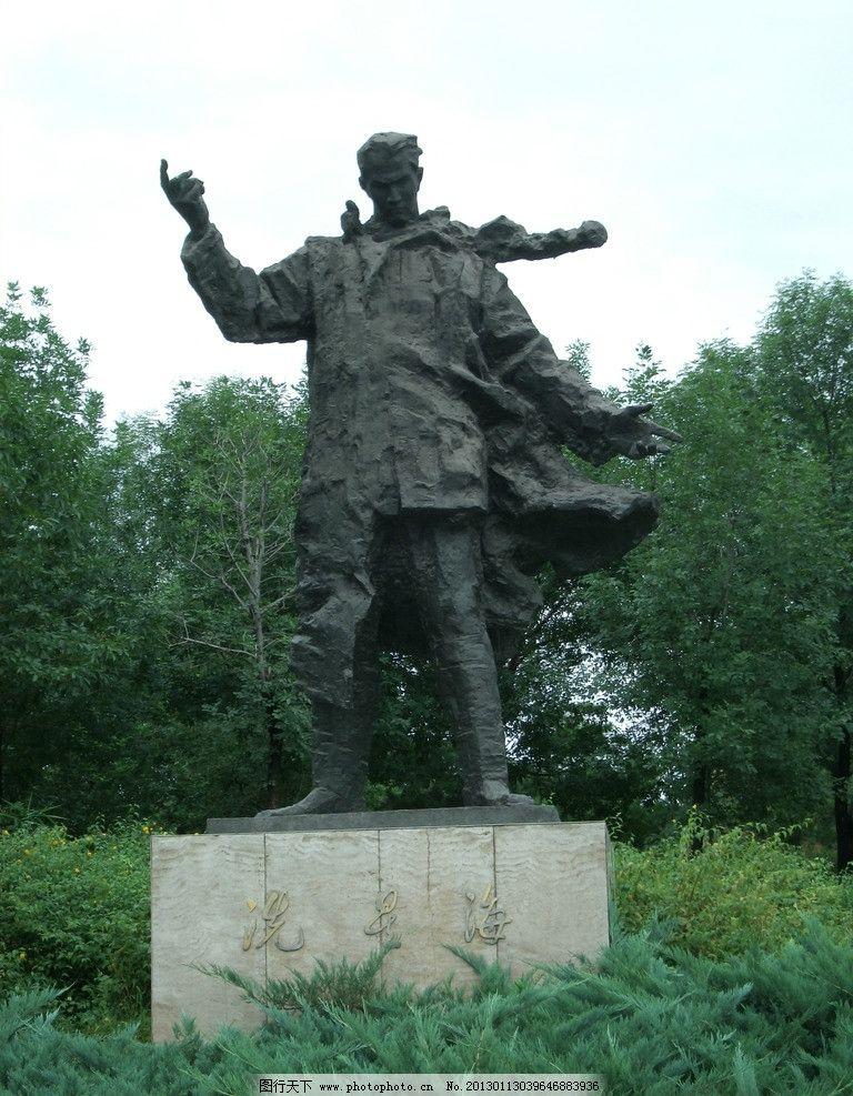 冼星海 雕塑 音乐家 北京朝阳公园 建筑园林 摄影 72dpi jpg