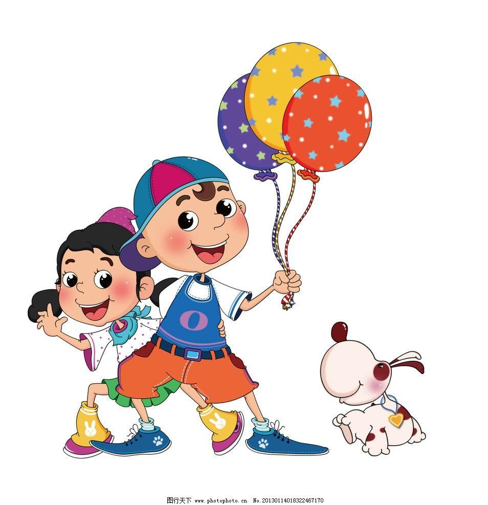 卡通小孩 彩色 小女孩 小男孩 狗狗 气球 动漫人物 动漫动画 设计 300