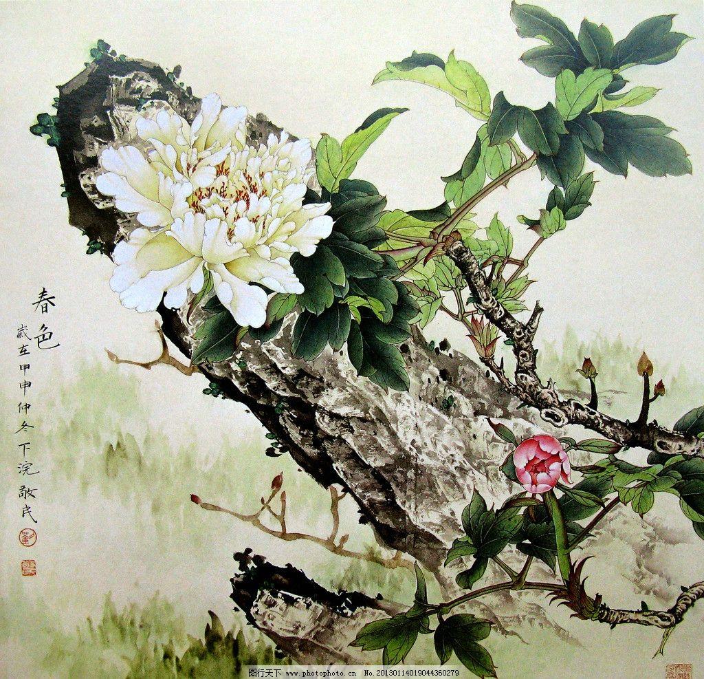 春色 美术 中国画 水墨画 牡丹画 牡丹花 石头 国画艺术 国画集84